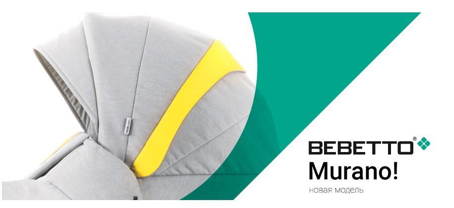 bebetto официальный сайт
