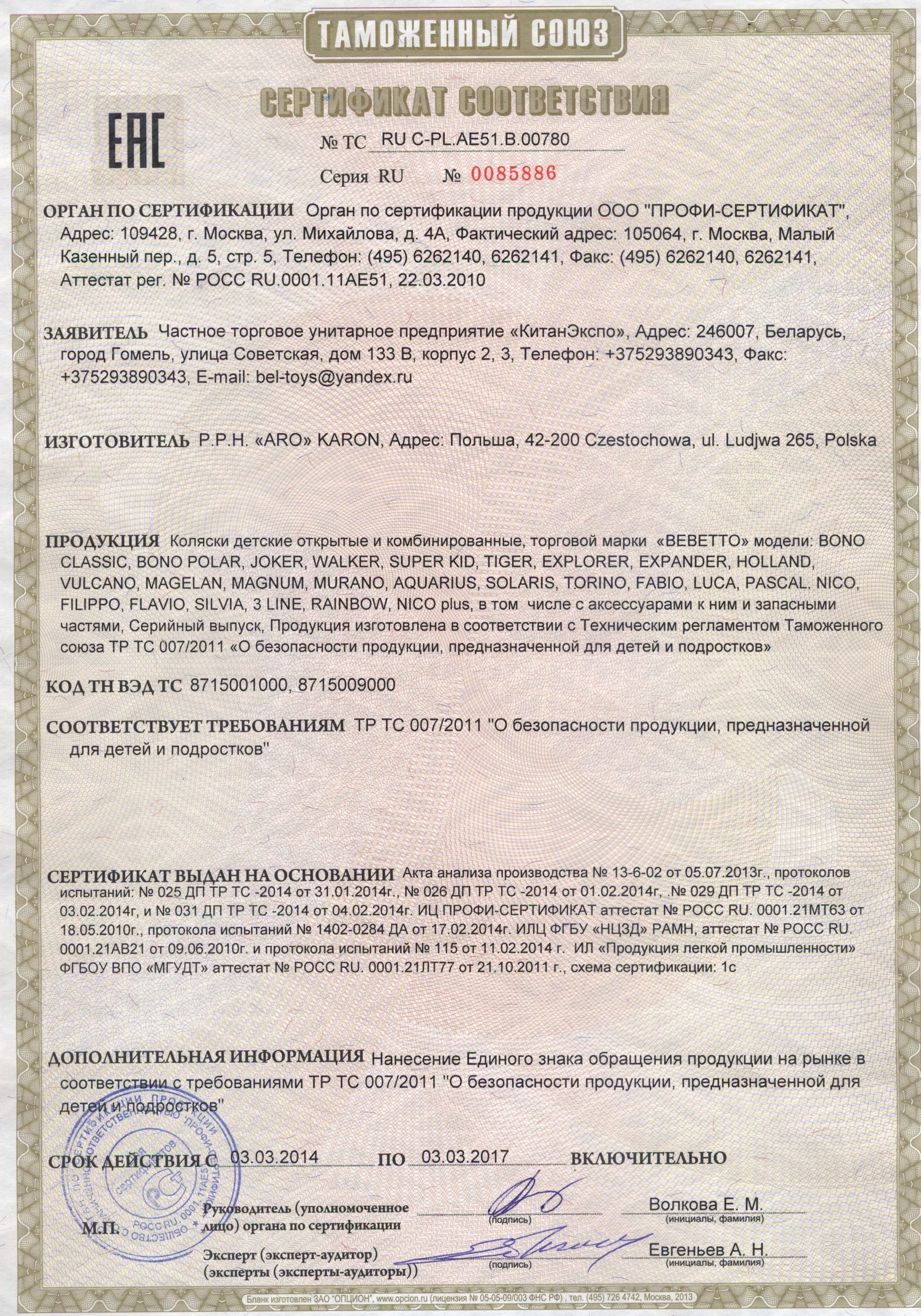 фото сертификата bebetto