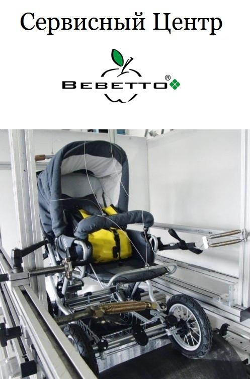 фото мастерской по ремонту bebetto